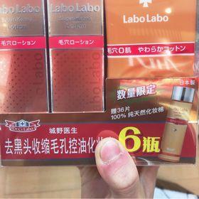 Nước Hoa hồng LabolaBo Nhật Bản giá sỉ