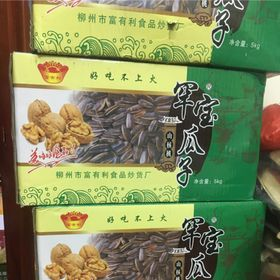 Thùng 5kg hạt hướng dương tẩm vị óc chó/caramen/táo đỏ/dừa giá sỉ