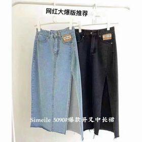 Chân váy jeans bút chì giá sỉ