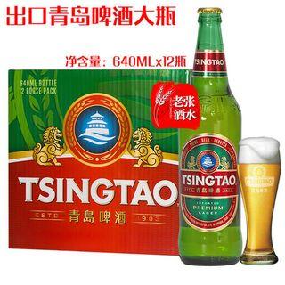Bia Tsingtao Chai Lớn 640ml giá sỉ